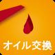 icon_oil